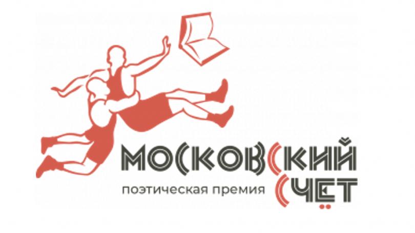 Mikhail Gronas Poetry Award